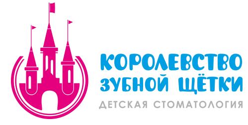Королевство зубной щетки логотип