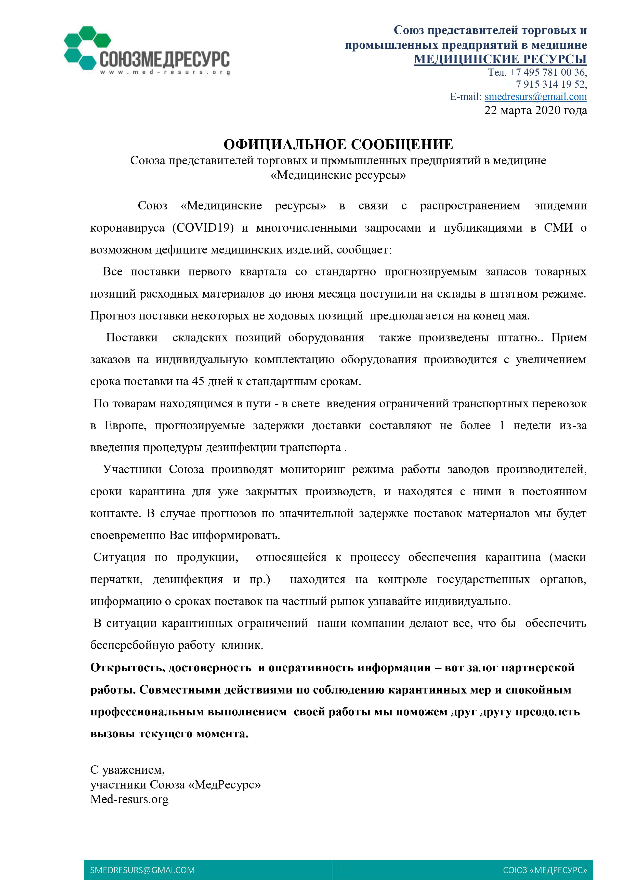 covid-medresurs-brochure