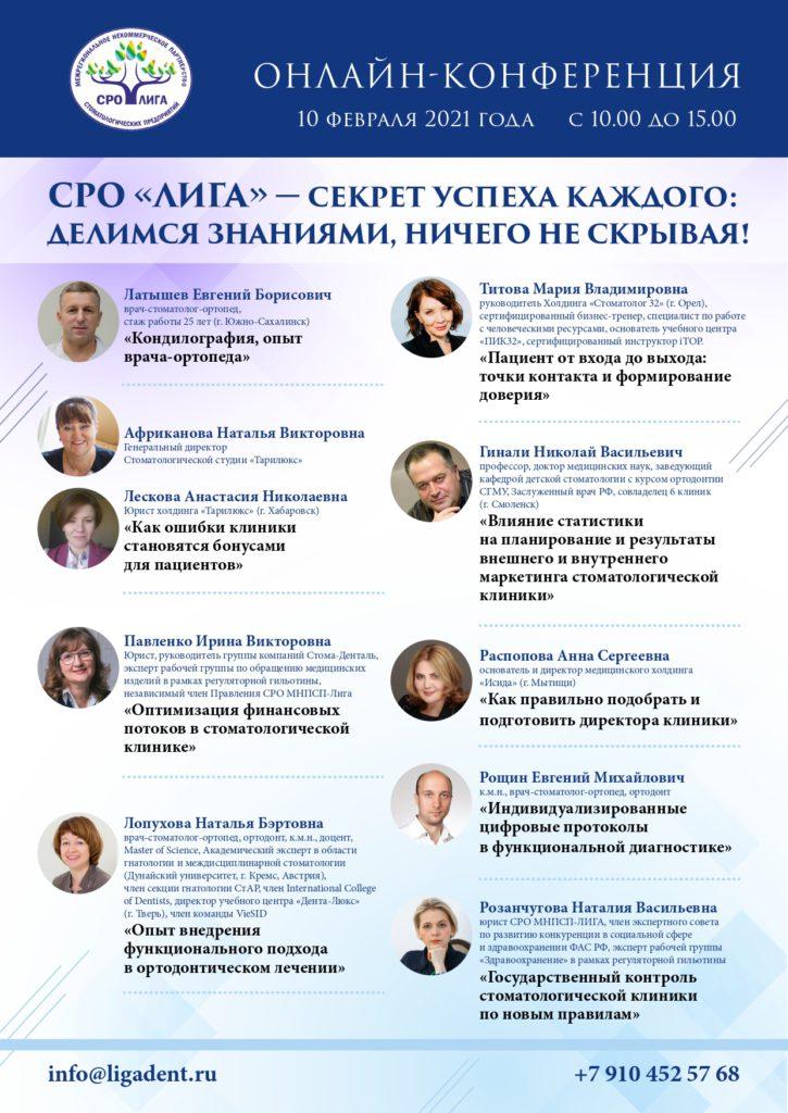 Листовка - приглашение на конференцию